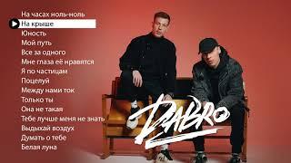 Dabro - Новые и лучшие песни плейлист 2021