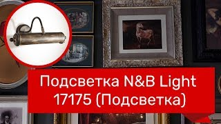 Подсветка NB LIGHT 17175 (NB LIGHT 7801-cl222 Подсветка) обзор