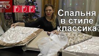 видео Классический стиль в интерьере спальни