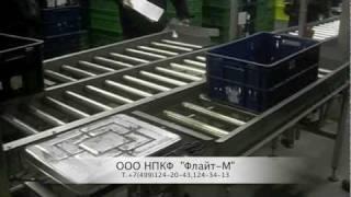 видео: Автоматизированная конвейерная линия