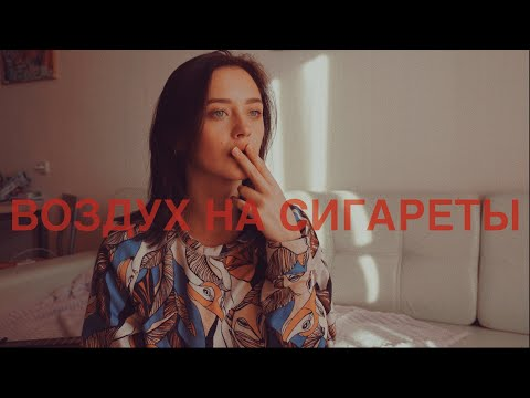МАКСИМ СВОБОДА - ВОЗДУХ НА СИГАРЕТЫ (cover By Valery. Y./Лера Яскевич)