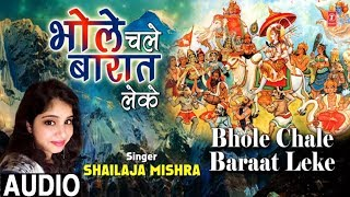 भोले चले बारात लेके Bhole Chale Baraat Leke I SHAILAJA MISHRA I New Shiv Bhajan I Full Audio Song