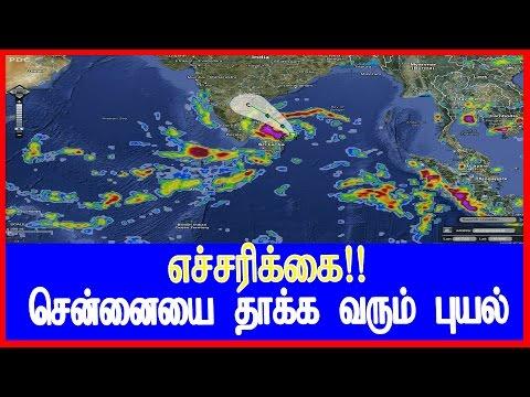 எச்சரிக்கை சென்னையை தாக்க வரும் புயல் | cyclone attack chennai very heavy rain predicted |Tamil Bigs