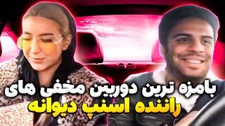 بهترین کلیپ های مهیار حسن راننده اسنب  بسیار بامزه best of mahyar hasan
