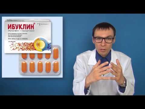 ИБУКЛИН - инструкция по применению и аналоги препарата