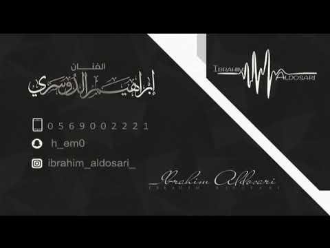 الفنان ابراهيم الدوسري قلبي معك ياوليفي فرقه كامله بدون موسيقى Youtube