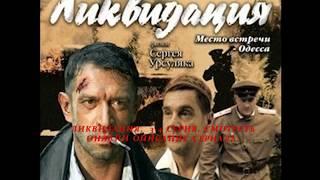 ЛИКВИДАЦИЯ 3, 4 серия (Премьера 2007) Анонс, Описание