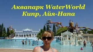 КИПР: Аквапарк Water World в г. Айя-Напа /Ayia Napa(Еще больше видео о поездке на Кипр смотрите здесь: http://www.youtube.com/watch?v=LyKDt2f5kIE&list=PLhmw3LHGaL7Sn7uPBZyU7nPUunPFNXscS ..., 2013-07-03T04:29:34.000Z)