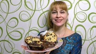 рецепт кекса с изюмом видео