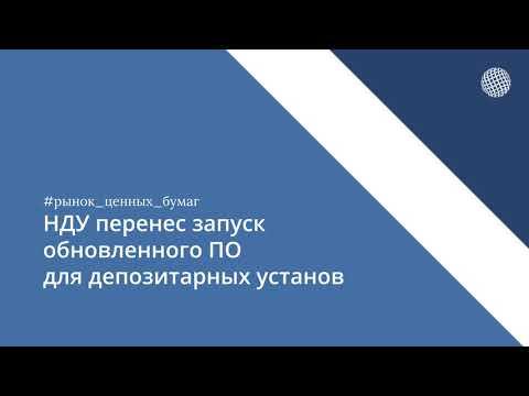Минфин, Шемета, НДУ, ТАКС-Брокер, ФГВФЛ, Реал-банк. StockWorld Daily (31.07.2019)