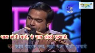 Mala Ved Lagale Karaoke By Mangesh Painjane