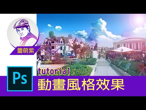 [Photoshop CC 教學] 超簡單快速_秒速5釐米動畫風格_積雨雲_義大世界_照片修改成為動畫風格   蕾萌紫 - YouTube