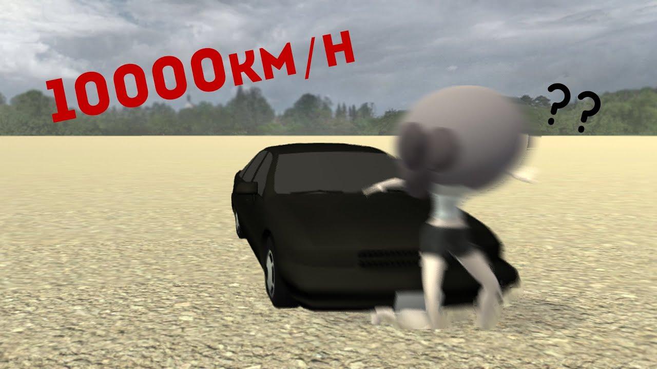 사람이 10000km의 자동차에 치이면 어떻게 될까