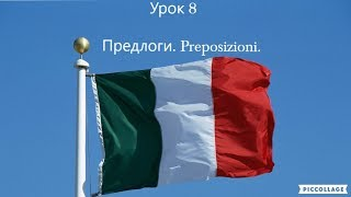 Уроки итальянского языка. Урок 8.  Предлоги. Preposizioni.