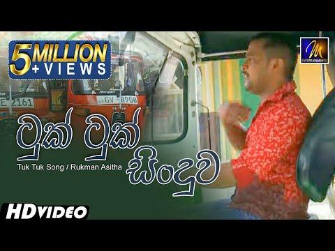 Tuk Tuk Song (Three Wheel Song) - Rukman Asitha - MEntertainments