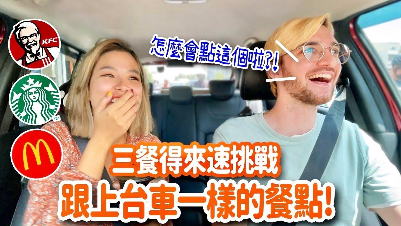 超崩潰一日得來速挑戰😂跟店員說:我要跟上台車一樣的餐點‼️THE CAR IN FRONT DECIDES WHAT WE EAT FOR 24H! DRIVE THRU CHALLENGE