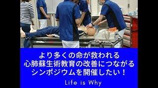 シンポジウム「心肺蘇生教育AHA提言を読み解く」ご案内