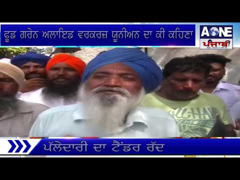 Aone Punjabi News | Moga  |Food Grain Allied Workers Union  ਦਾ ਕੀ ਕਹਿਣਾ
