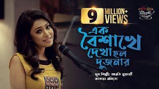 Ek Baishakhe Dekha Holo Dujanar | এক বৈশাখে দেখা হলো দুজনার | SEYLON Music Lounge