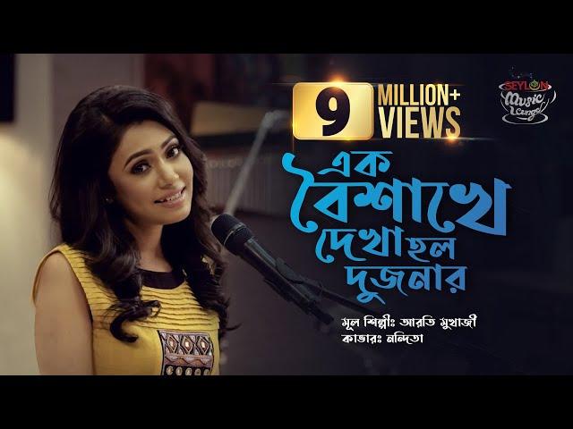 Ek Baishakhe Dekha Holo Dujanar | এক বৈশাখে দেখা হলো দুজনার | SEYLON Music  Lounge - 👨👧 👨👧👦 আমরা বাঙালী - sukhendu