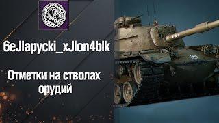 Метки на стволах орудий от 6eJlapycki_xJlon4blk [World of Tanks]