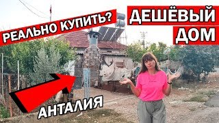 Дешёвый частный дом в Анталии Реально ли купить Район Кепез Анталия Турция Недвижимость в Анталии