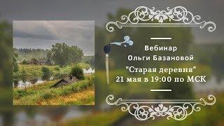 """Вебинар по живописи от Ольги Базановой - """"Старая деревня"""""""