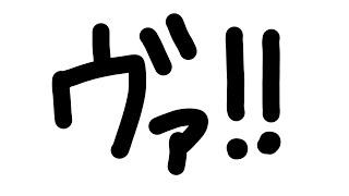 ヴァタ子 #山本彩 #三田麻央 #古賀成美 #NMB48.