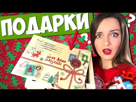 Видео Новогодние подарки почта россии
