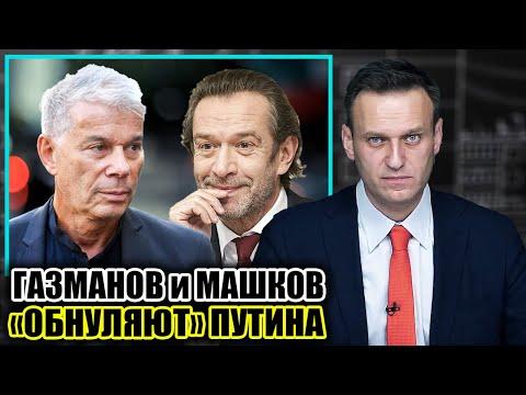 Газманов и Машков призывают голосовать за поправки в Конституцию. Навальный