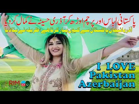Azerbaijan Pakistan Sy Q Payar Krta Ha? | Why Azerbaijan Love Pakistan? | AzerbaijanGirls
