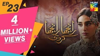 Ranjha Ranjha Kardi Episode #23 HUM TV Drama 6 April 2019