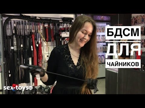 БДСМ для чайников ч.1. Стеки, плети, флоггеры + КОНКУРС!