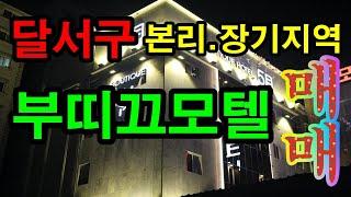 대구모텔매매 / 달서구 본리동 과 장기동 유흥상권과 먹…