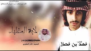 جديد رمانات سبيع 2018 😻👏🏻 || منقية ثلاب بن سعيد السبيعي || اداء : فهد بن فصلا