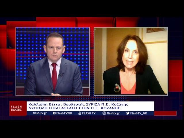 """""""Κραυγή αγωνίας των παραγωγικών φορέων της ΠΕ Κοζάνης μετά το νέο lockdown"""" (video)"""