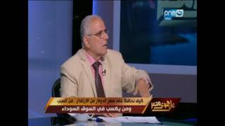 على هوى مصر | اللقاء الكامل لإمبراطور الدولار سامي علي و السفير جمال بيومي لحل مشاكل ارتفاع الدولار