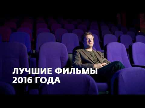 Лучшие фильмы 2016 года по мнению Антона Долина - Ruslar.Biz