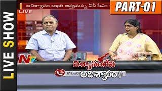 No-Decision Motion Vs Resignation Fever on AP Politics || Live Show Part 01 || NTV