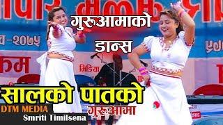 ✅ गुरुआमाले सालको पातको टपरी डान्स || Smriti Timilsina  Guruaama Dance || salko patko tapari hune