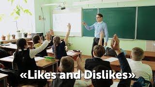 Открытый урок «Likes and Dislikes». Петруль Александр Николаевич