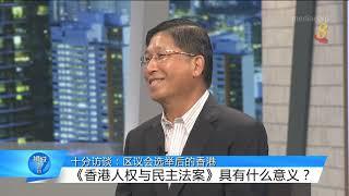 狮城有约 | 十分访谈:区议会选后 香港如何发展?