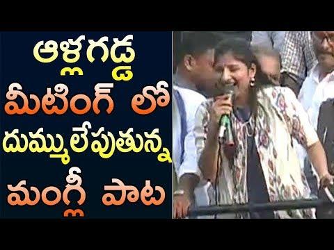 Singer Mangli Super Song In Ysrcp Election Campaign At Kurnool  Ysrcp  Praja Chaitanyam