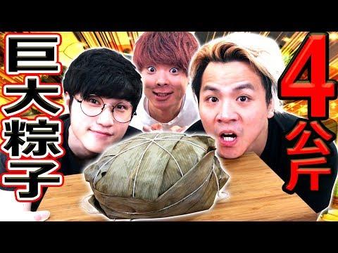 大胃王挑戰吃光4公斤的巨大粽子!搞神馬手作的肉粽也太瞎了吧…【Ft.搞神馬】