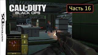 Call of Duty: Black Ops [NDS / DeSmuME 0.9.12 X432R] - Часть 16 - Лаборатория разработки оружия