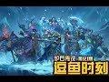 炉石传说:【逗鱼时刻】第121期 冰封王座的骑士们