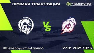 Петербург 04 Аполло Чемпионат 2020 21 27 01 2021