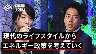 YouTube動画:【落合陽一】小泉進次郎大臣と考える「環境問題のニューノーマル」