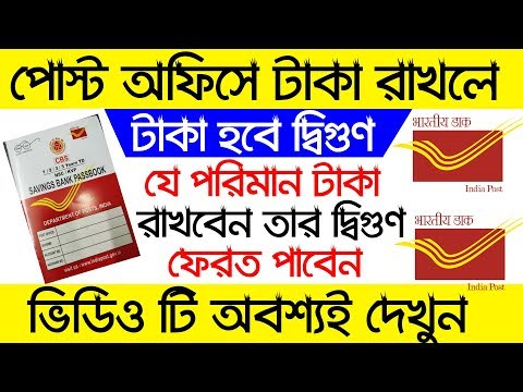 Best Scheme Of Post Office | Kisan Vikas Patra ( KVP ) How To Apply | Be...