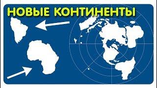 Найдены новые континенты, за краем земли! Что  за антарктидой?